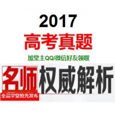 2017高考真题解析电子版